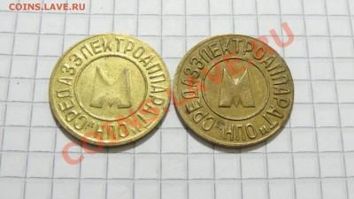 2 разных жетона метро Ташкента... - DSC07714.JPG