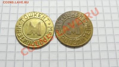 2 разных жетона метро Ташкента... - DSC07713.JPG
