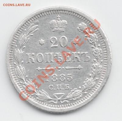 20 копеек 1885 спб аг - Scan-130926-0008