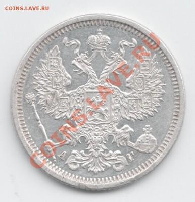 20 копеек 1885 спб аг - Scan-130926-0007