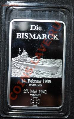 Слиток рейх Бисмарк серебряное покрытие до 30.09.13 21 мск - DSC_2338