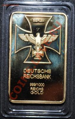 Слиток рейх с подписью Гитлера позолота 24карат 30.09.13 21м - DSC_2336
