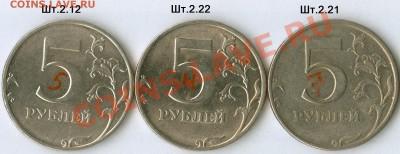 5 рублей 1998 СПМД. Помогите оределить. - сканирование0008