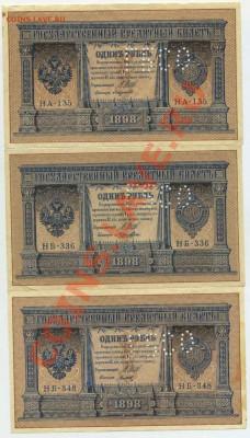 1 рубль 1898 ГБСО 3 штуки - 1pGBSOx3a