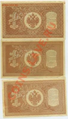 1 рубль 1898 ГБСО 3 штуки - 1pGBSOx3r