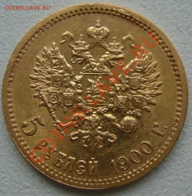 5 рублей 1900 года на подлинность - P1150035.JPG