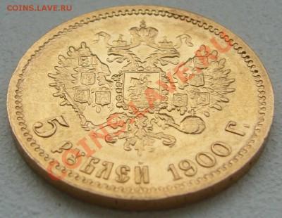 5 рублей 1900 года на подлинность - P1150036.JPG