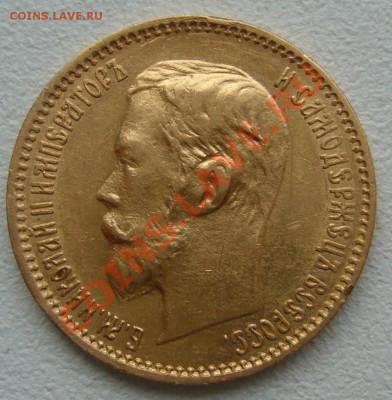 5 рублей 1900 года на подлинность - P1150039.JPG