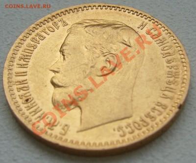 5 рублей 1900 года на подлинность - P1150040.JPG