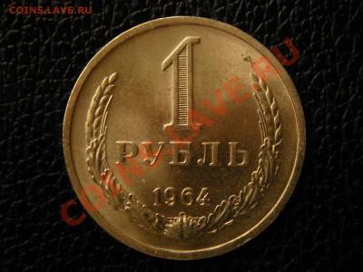 1 рубль, 1964 год. UNC. - DSC08943.JPG