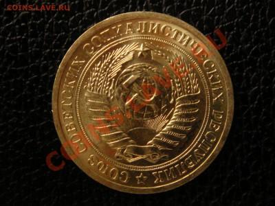 1 рубль, 1968 год. UNC - DSC08949.JPG