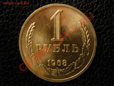 1 рубль, 1968 год. UNC - DSC08948.JPG