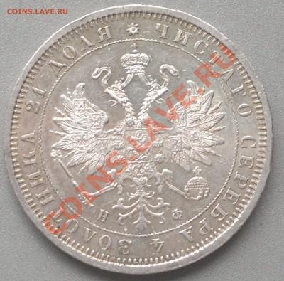 Рубль 1879 -без обращения,до 30.09.13. - 2013-09-26-2912