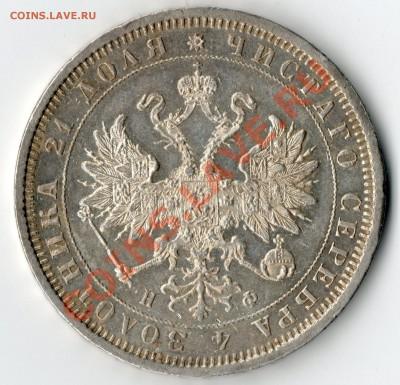 Рубль 1879 -без обращения,до 30.09.13. - img068