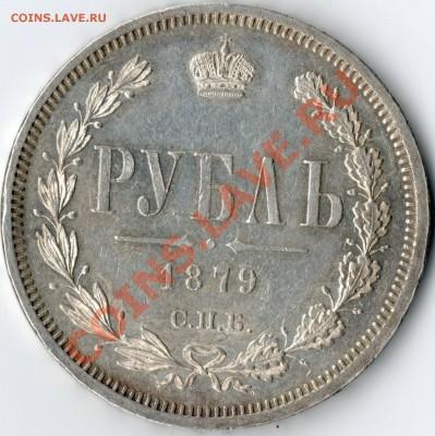 Рубль 1879 -без обращения,до 30.09.13. - img069