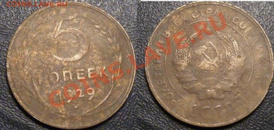 15 пятикопеечников СССР 1929-57до 29.09.13 в 22-00 по мск - 29