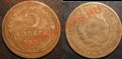 15 пятикопеечников СССР 1929-57до 29.09.13 в 22-00 по мск - P1100799.JPG