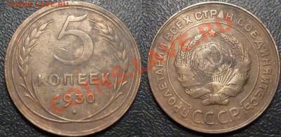 15 пятикопеечников СССР 1929-57до 29.09.13 в 22-00 по мск - P1100801