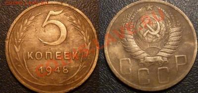 15 пятикопеечников СССР 1929-57до 29.09.13 в 22-00 по мск - P1100803