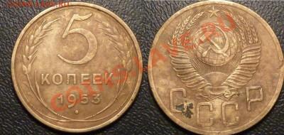15 пятикопеечников СССР 1929-57до 29.09.13 в 22-00 по мск - P1100809