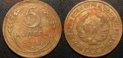15 пятикопеечников СССР 1929-57до 29.09.13 в 22-00 по мск - P1100811