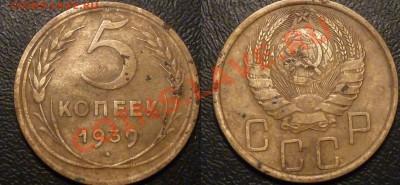 15 пятикопеечников СССР 1929-57до 29.09.13 в 22-00 по мск - P1100819