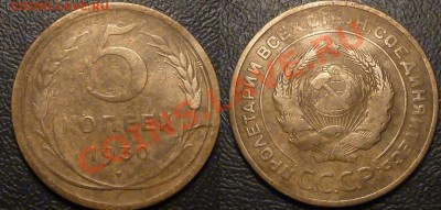 15 пятикопеечников СССР 1929-57до 29.09.13 в 22-00 по мск - P1100821