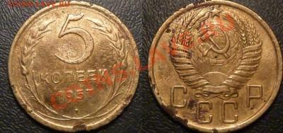 15 пятикопеечников СССР 1929-57до 29.09.13 в 22-00 по мск - P1100825