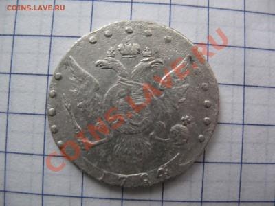 15 копеек 1784 года спб - IMG_0038.JPG
