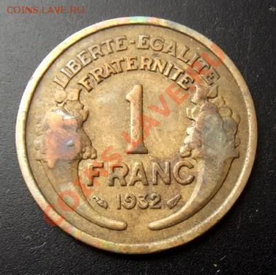 ФРАНЦИЯ 1 франк (1932) до 01.10 (22.00) - Франция 1 франк (1932) №1 Р