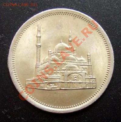 ЕГИПЕТ 10 пиастров (1984) Мечеть до 01.10 (22.00) - Египет 10 пиастров (1984) Мечеть №2 А