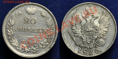 20 копеек 1820, 15 коп. 1 злот 1835, 10 грошей 1840 - 20коп1820_1