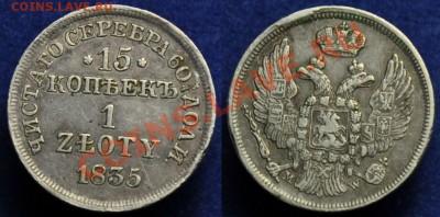 20 копеек 1820, 15 коп. 1 злот 1835, 10 грошей 1840 - 15коп1злот1835_1