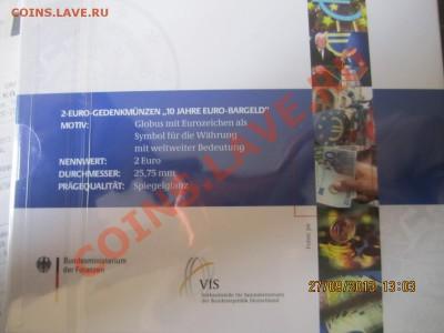 Набор 2 евро ФРГ 10 лет евро 5 дворов ПРУФ - IMG_2227.JPG