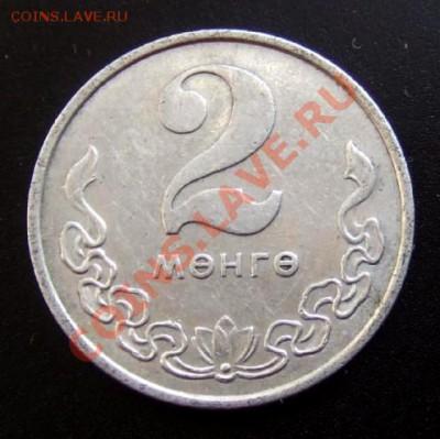 МОНГОЛИЯ 2 мунгу (1981) до 01.10 (22.00) - Монголия 2 мунгу (1981) Р