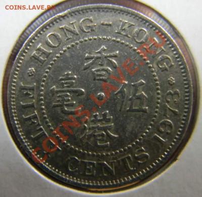 50 центов Гонг Конг 1973г. - DSCN5750_thumb