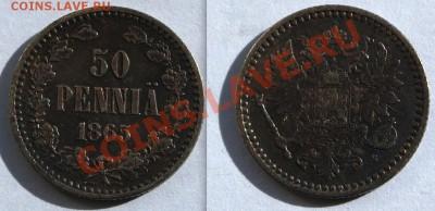 50 пенни 1865, 1871, 1872. Оценка. - 50-65
