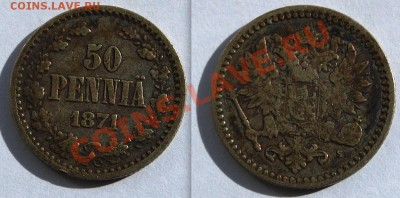50 пенни 1865, 1871, 1872. Оценка. - 50-71