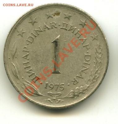 1 динар Югославия до 30.09.2013 23-00 мск - юг1