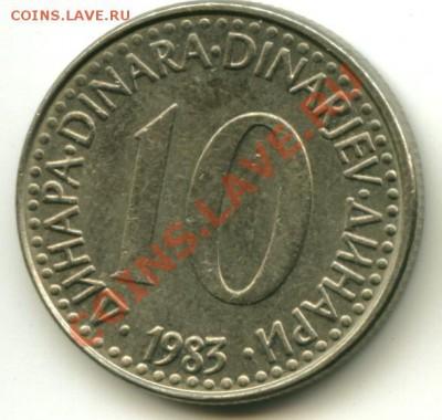 10 динаров Югославия до 30.09.2013 23-00 мск - юг10н