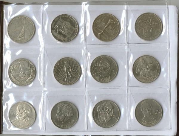 полный комплект юбилейных монет СССР (68 штук) до 08.11.08 - u2