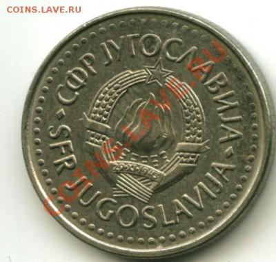 10 динаров Югославия до 30.09.2013 23-00 мск - юг10н.................