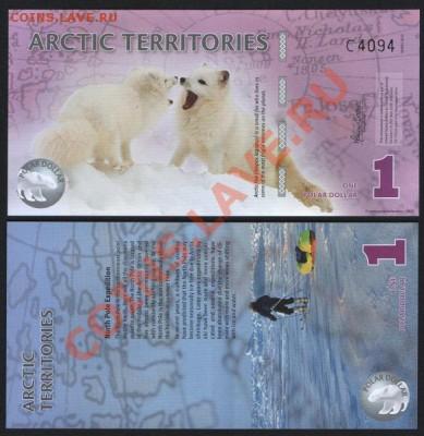 Арктика 1 доллар 2012 (пластик) до 03.10. 22.00 мск - 58 001