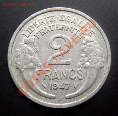 ФРАНЦИЯ 2 франка (1947) до 01.10 (22.00) - Франция 2 франка (1947) Р