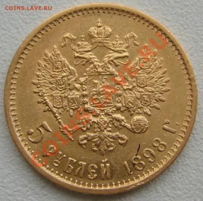 5 рублей 1898 года АГ - P1150043.JPG
