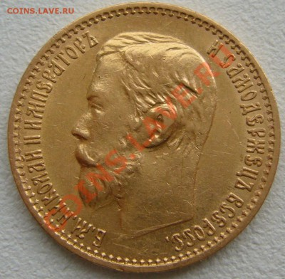 5 рублей 1898 года АГ - P1150048.JPG