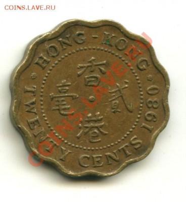 20 цент Гон Конг до 30.09.2013 23-00 мск - гон конг