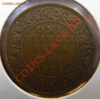 4 анна индия 1934 - DSCN5776_thumb