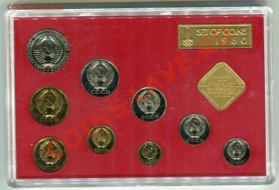 Годовой набор ГБ СССР 1980, до 02.10.2013 в 22-00 Мск - Сканирование__030