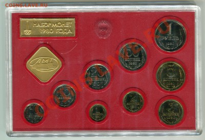 Годовой набор ГБ СССР 1980, до 02.10.2013 в 22-00 Мск - Сканирование__029